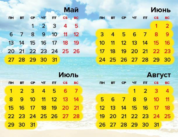 Когда начинаются и заканчиваются весенние каникулы 2019