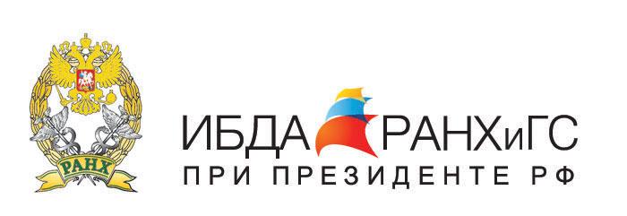 ИБДА РАНХиГС при Президенте РФ